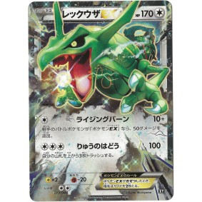 Rayquaza 019/048 The Best of XY XY Rare Unlimited Japonais Near Mint
