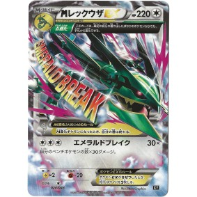 M-Rayquaza 020/048 The Best of XY XY Rare Unlimited Japonais Near Mint