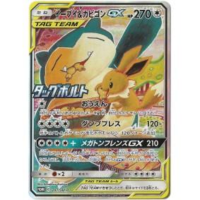 Eevee & Snorlax GX 297/SM-P Promo Full Art Ultra Rare Unlimited Japonais Near Mint