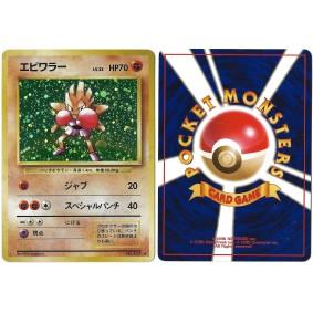 Hitmonchan (1) No.107 Expansion Pack BS Holo Unlimited Japonais Voir Scan