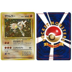Hitmonlee (2) No.106 Mystery of the Fossils FO Holo Unlimited Japonais Voir Scan