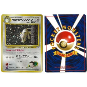 Giovanni's Persian (1) No.053 Challenge from the Darkness G2 Holo Unlimited Japonais Voir Scan