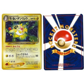 Dark Ampharos No.181 Darkness, and to Light... N4 Holo Unlimited Japonais Near Mint