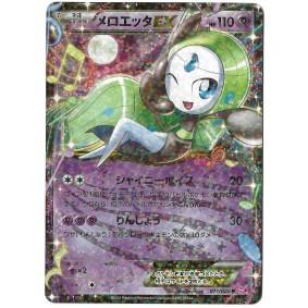 Meloetta EX 011/020 Shiny Collection SC Ultra Rare 1st Japonais Near Mint