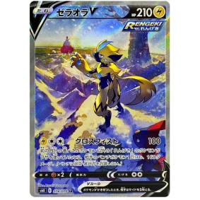 Zeraora V 074/070 Jet Black Spirit Secret Rare Unlimited Japonais