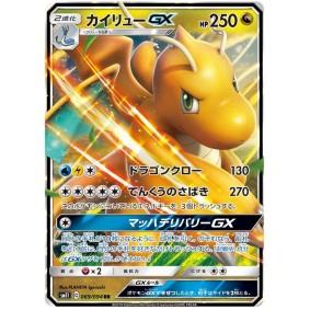 Dragonite GX 069/094 Miracle Twins Ultra Rare Unlimited Japonais  Miracle Twin SM11