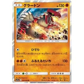 Groudon 032/064 Remix Bout Rare Unlimited Japonais  Remix Bout SM11A
