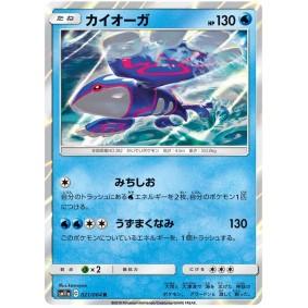 Kyogre 021/064 Remix Bout Rare Unlimited Japonais  Remix Bout SM11A
