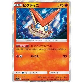 Victini 012/064 Remix Bout Rare Unlimited Japonais  Remix Bout SM11A