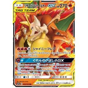 Charizard & Braixen GX 008/064 Remix Bout Ultra Rare Unlimited Japonais  Remix Bout SM11A
