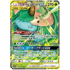 Venusaur & Snivy GX 001/064 Remix Bout Ultra Rare Unlimited Japonais  Remix Bout SM11A
