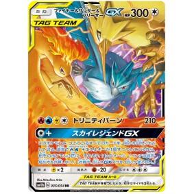 Moltres & Zapdos & Articuno GX 035/054 Sky Legend Ultra Rare Unlimited Japonais  Sky Legend SM10B