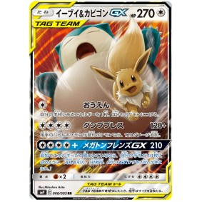 Eevee & Snorlax GX 066/095 Tag Bolt Ultra Rare Unlimited Japonais  Tag Bolt SM9