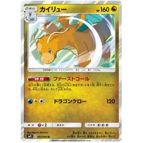 Dragonite 065/095 Tag Bolt Rare Unlimited Japonais  Tag Bolt SM9