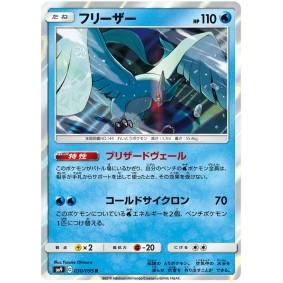 Articuno 030/095 Tag Bolt Rare Unlimited Japonais  Tag Bolt SM9
