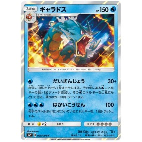 Gyarados 028/095 Tag Bolt Rare Unlimited Japonais  Tag Bolt SM9