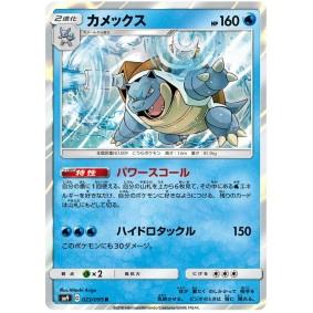 Blastoise 023/095 Tag Bolt Rare Unlimited Japonais  Tag Bolt SM9
