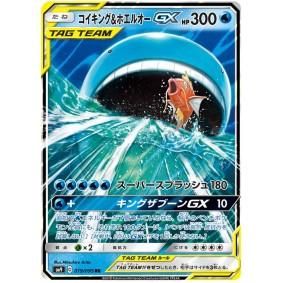 Magikarp & Wailord GX 019/095 Tag Bolt Ultra Rare Unlimited Japonais  Tag Bolt SM9