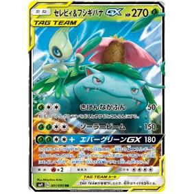 Venusaur & Celebi GX 001/095 Tag Bolt Ultra Rare Unlimited Japonais  Tag Bolt SM9