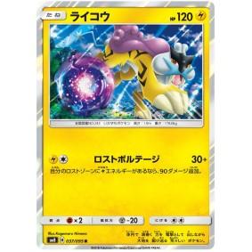 Raikou 037/095 Explosive Impact Rare Unlimited Japonais  Super-Burst Impact SM8