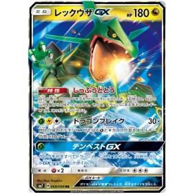 Rayquaza GX 068/096 Charisma of the Cracked Sky Ultra Rare Unlimited Japonais  Sky-Splitting Charisma SM7