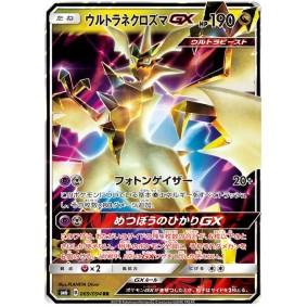 Ultra Necrozma GX 069/094 Forbidden Light Ultra Rare Unlimited Japonais  Forbidden Light SM6