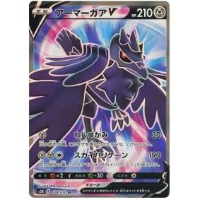 Corviknight V 078/070 Rapid Strike Master Secret Rare Unlimited Japonais  Rapid Strike Master S5R