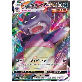 Galarian Slowking VMAX 047/070 Matchless Fighter Ultra Rare Unlimited Japonais  Peerless Fighters S5A