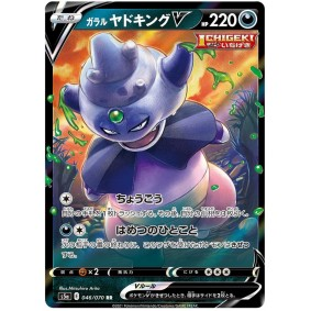 Galarian Slowking V 046/070 Matchless Fighter Ultra Rare Unlimited Japonais  Peerless Fighters S5A
