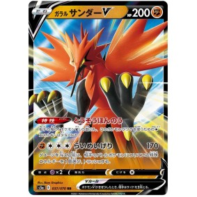 Galarian Zapdos V 037/070 Matchless Fighter Ultra Rare Unlimited Japonais  Peerless Fighters S5A