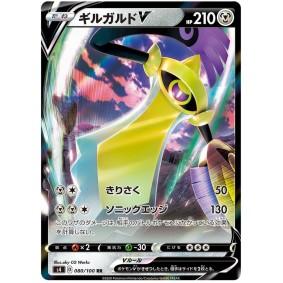 Aegislash V 080/100 Electrifying Tackle Ultra Rare Unlimited Japonais  Amazing Volt Tackle S4