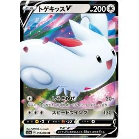 Togekiss V 058/076 Legendary Pulse Ultra Rare Unlimited Japonais  Legendary Heartbeat S3A