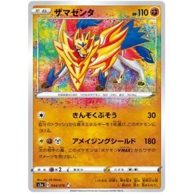 Zamazenta 044/076 Legendary Pulse Amazing Rare Unlimited Japonais  Legendary Heartbeat S3A