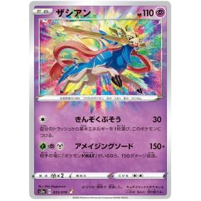 Zacian 033/076 Legendary Pulse Amazing Rare Unlimited Japonais  Legendary Heartbeat S3A