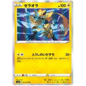 Zeraora 021/076 Legendary Pulse Rare Unlimited Japonais  Legendary Heartbeat S3A
