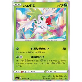 Shaymin 010/076 Legendary Pulse Rare Unlimited Japonais  Legendary Heartbeat S3A