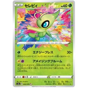 Celebi 009/076 Legendary Pulse Amazing Rare Unlimited Japonais  Legendary Heartbeat S3A