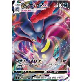 Malamar VMAX 071/096 Rebellion Crash Ultra Rare Unlimited Japonais  Rebellion Crash S2