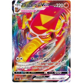Centiscorch VMAX 017/070 Explosive Flame Walker Ultra Rare Unlimited Japonais  Explosive Walker S2A