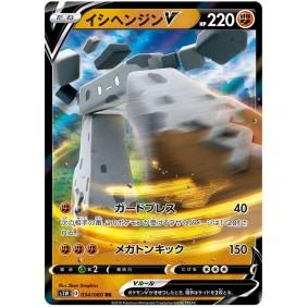 Stonjourner V 034/060 Sword Ultra Rare Unlimited Japonais  Sword S1W
