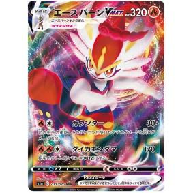 Cinderace VMAX 017/070 VMAX Rising Ultra Rare Unlimited Japonais  VMAX Rising S1A