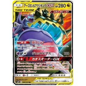 Naganadel & Guzzlord GX 066/095 Alter Genesis Ultra Rare Unlimited Japonais  Alter Genesis SM12
