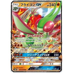 Flygon GX 044/095 Alter Genesis Ultra Rare Unlimited Japonais  Alter Genesis SM12