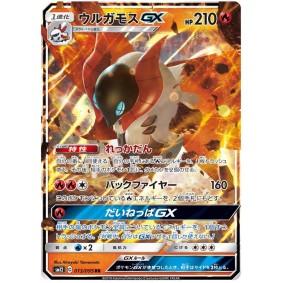 Volcarona GX 013/095 Alter Genesis Ultra Rare Unlimited Japonais  Alter Genesis SM12