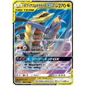 Giratina & Garchomp GX 099/173 Tag Team GX All Stars Ultra Rare Unlimited Japonais  High Class Pack: TAG TEAM GX: Tag All Stars