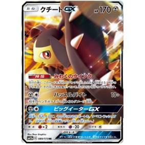 Mawile GX 089/173 Tag Team GX All Stars Ultra Rare Unlimited Japonais  High Class Pack: TAG TEAM GX: Tag All Stars SM12A