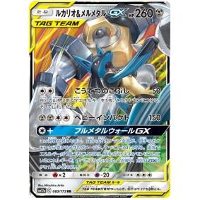 Lucario & Melmetal GX 083/173 Tag Team GX All Stars Ultra Rare Unlimited Japonais  High Class Pack: TAG TEAM GX: Tag All Stars S