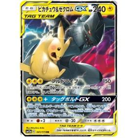 Pikachu & Zekrom GX 041/173 Tag Team GX All Stars Ultra Rare Unlimited Japonais  High Class Pack: TAG TEAM GX: Tag All Stars SM1