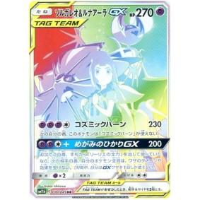 Solgaleo & Lunala GX 070/049 Dream League Secret Rare Unlimited Japonais  Dream League SM11B