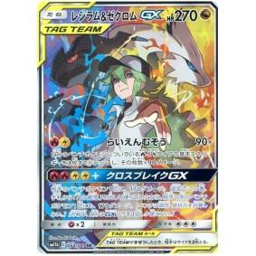Reshiram & Zekrom GX 064/049 Dream League Secret Rare Unlimited Japonais  Dream League SM11B